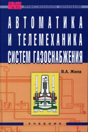 Автоматика И Телемеханика Систем Газоснабжения Жила Виктор Андреевич
