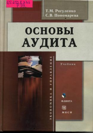 Аудит Учебник 2010